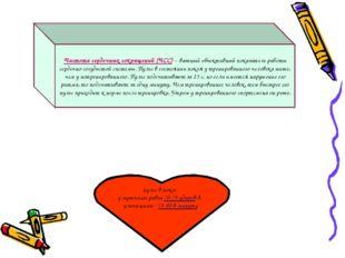 Частота сердечных сокращений (ЧСС) -- важный объективный показатель работы се