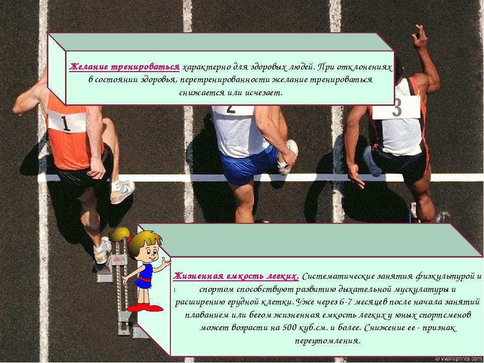 Желание тренироваться характерно для здоровых людей. При отклонениях в состоя...