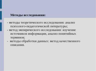 Методы исследования: - методы теоретического исследования: анализ психолог