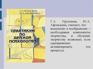 Г.А. Урунтаева, Ю.А. Афонькина, считают, что мышление и воображение – необход