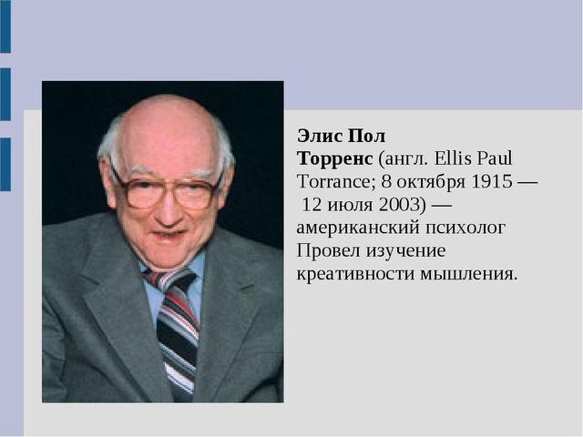 Элис Пол Торренс(англ.Ellis Paul Torrance;8октября1915—12 июля2003)—...