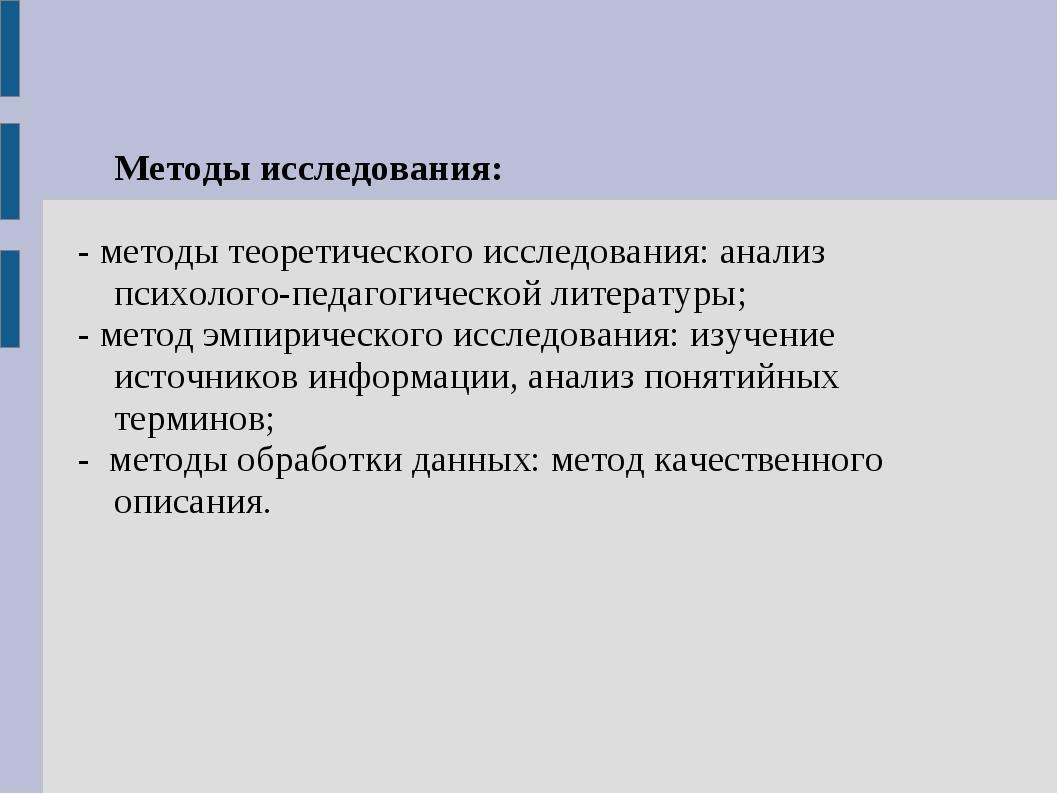 Методы исследования: - методы теоретического исследования: анализ психолог...
