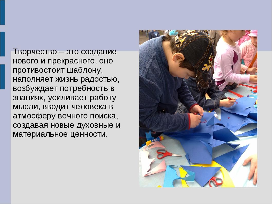 Творчество – это создание нового и прекрасного, оно противостоит шаблону, нап...