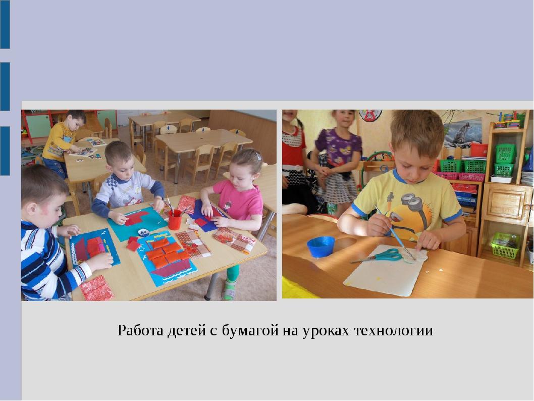 Работа детей с бумагой на уроках технологии