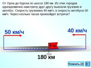 От Орла до Курска по шоссе 180 км. Из этих городов одновременно навстречу дру