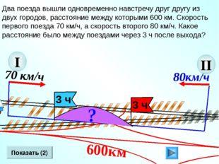 II Два поезда вышли одновременно навстречу друг другу из двух городов, рассто