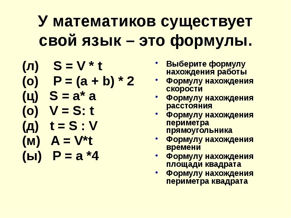 У математиков существует свой язык – это формулы. (л) S = V * t (о) P = (a +...