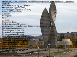 Мемориалу было посвящено стихотворение Евгения Долматовского: «Братская былин
