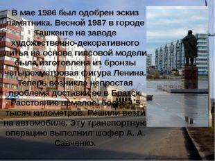 В мае 1986 был одобрен эскиз памятника. Весной 1987 в городе Ташкенте на заво