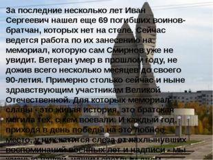 За последние несколько лет Иван Сергеевич нашел еще 69 погибших воинов-братча