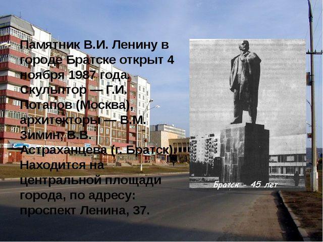 Памятник В.И. Ленину в городе Братске открыт 4 ноября 1987 года. Скульптор —...