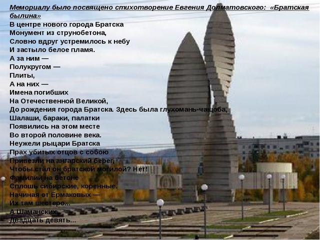Мемориалу было посвящено стихотворение Евгения Долматовского: «Братская былин...