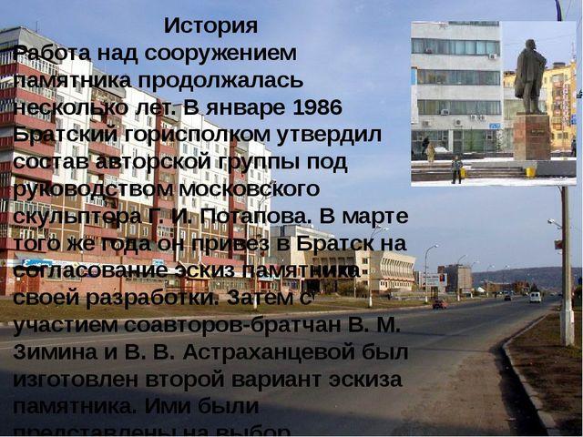 История Работа над сооружением памятника продолжалась несколько лет. В январе...