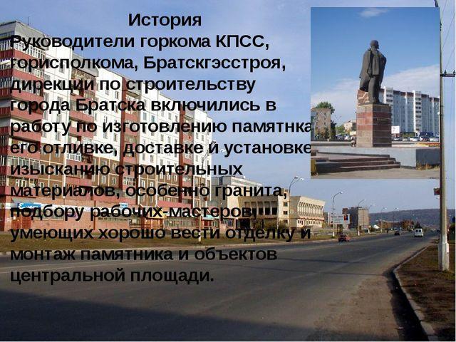 История Руководители горкома КПСС, горисполкома, Братскгэсстроя, дирекции по...