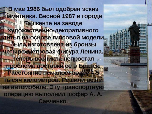 В мае 1986 был одобрен эскиз памятника. Весной 1987 в городе Ташкенте на заво...