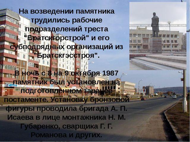 """На возведении памятника трудились рабочие подразделений треста """"Братскгорстро..."""