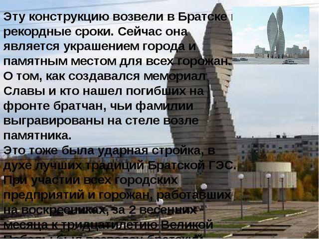 Эту конструкцию возвели в Братске в рекордные сроки. Сейчас она является укра...