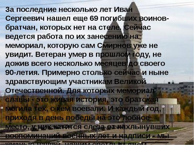 За последние несколько лет Иван Сергеевич нашел еще 69 погибших воинов-братча...