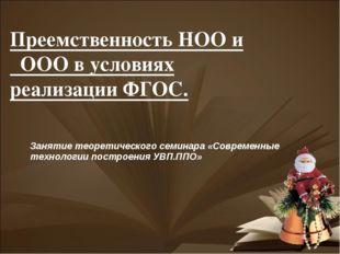 Преемственность НОО и ООО в условиях реализации ФГОС. Занятие теоретического