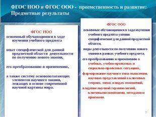 ФГОС НОО и ФГОС ООО - преемственность и развитие: Предметные результаты ФГОС