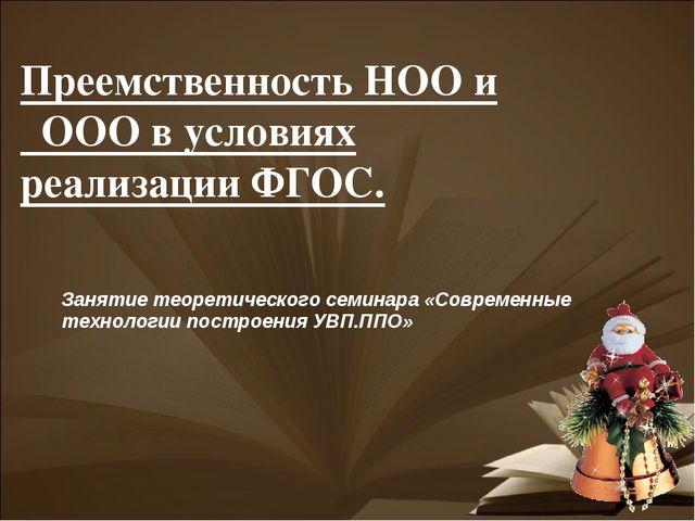 Преемственность НОО и ООО в условиях реализации ФГОС. Занятие теоретического...