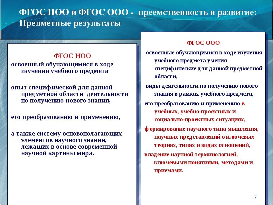 ФГОС НОО и ФГОС ООО - преемственность и развитие: Предметные результаты ФГОС...