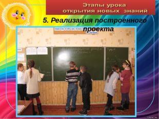 5. Реализация построенного проекта
