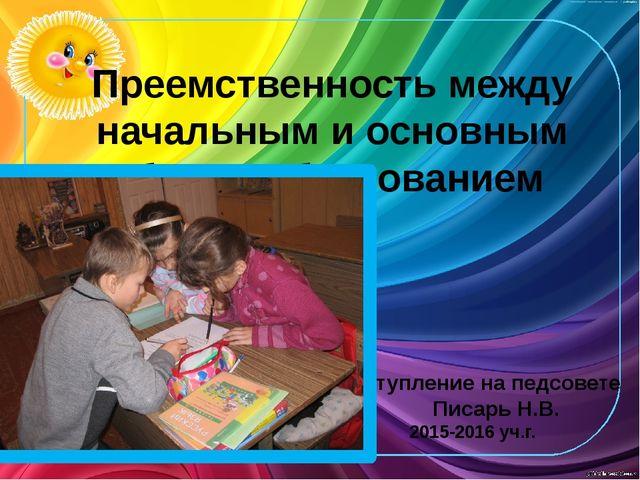 Преемственность между начальным и основным общим образованием Выступление на...