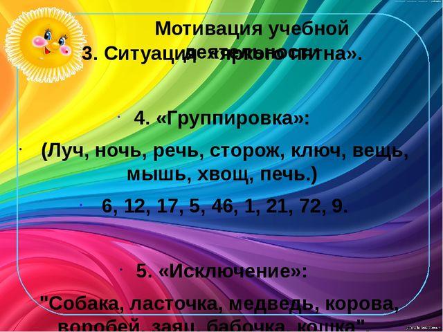 3. Ситуация «яркого пятна». 4. «Группировка»: (Луч, ночь, речь, сторож, ключ,...