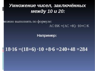 Умножение чисел, заключённых между 10 и 20: можно выполнять по формуле: АС∙ВК