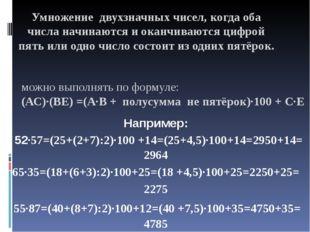 Умножение двухзначных чисел, когда оба числа начинаются и оканчиваются цифрой