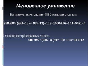 Мгновенное умножение 988∙988=(988+12) ∙( 988-12)+122=1000∙976+144=976144 Напр
