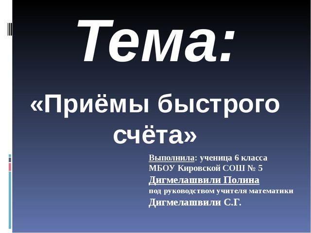 Тема: «Приёмы быстрого счёта» Выполнила: ученица 6 класса МБОУ Кировской СОШ...