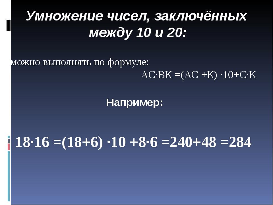 Умножение чисел, заключённых между 10 и 20: можно выполнять по формуле: АС∙ВК...