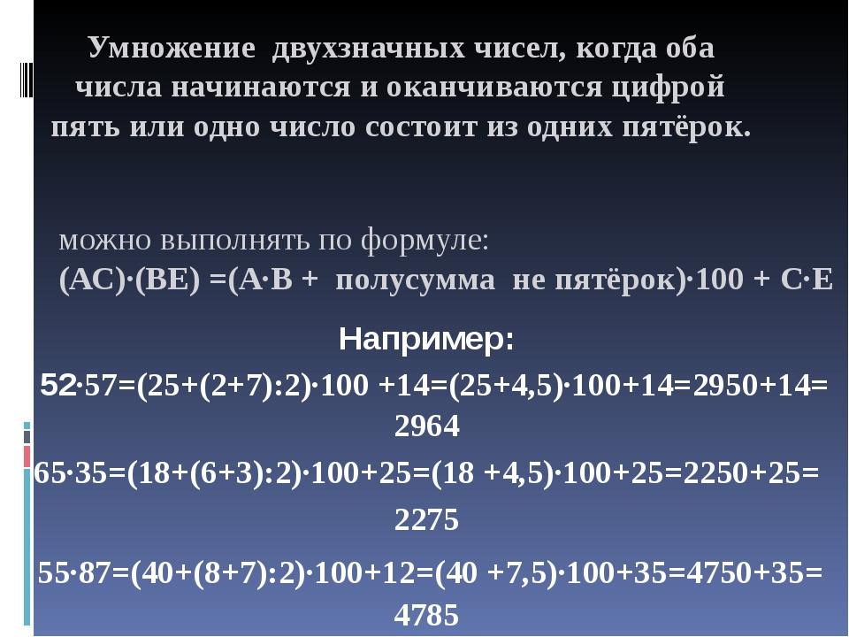Умножение двухзначных чисел, когда оба числа начинаются и оканчиваются цифрой...