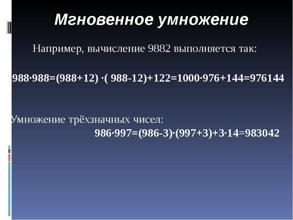 Мгновенное умножение 988∙988=(988+12) ∙( 988-12)+122=1000∙976+144=976144 Напр...