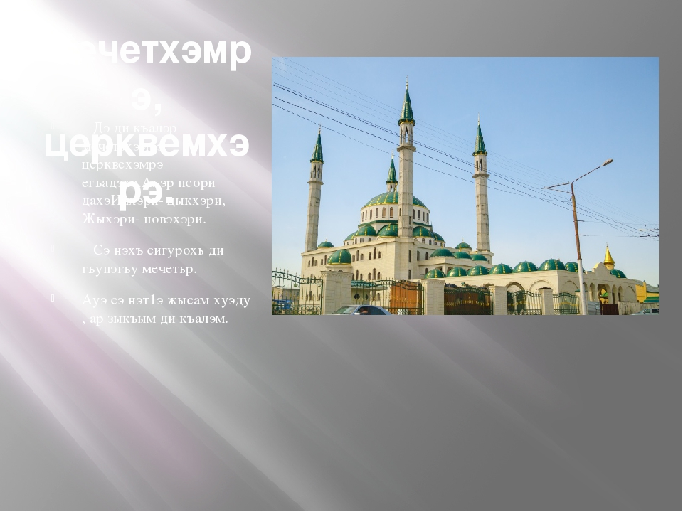 Мечетхэмрэ, церквемхэрэ. Дэ ди къалэр мечетьхэмрэ, церквехэмрэ егъадэхэ.Ахэр...