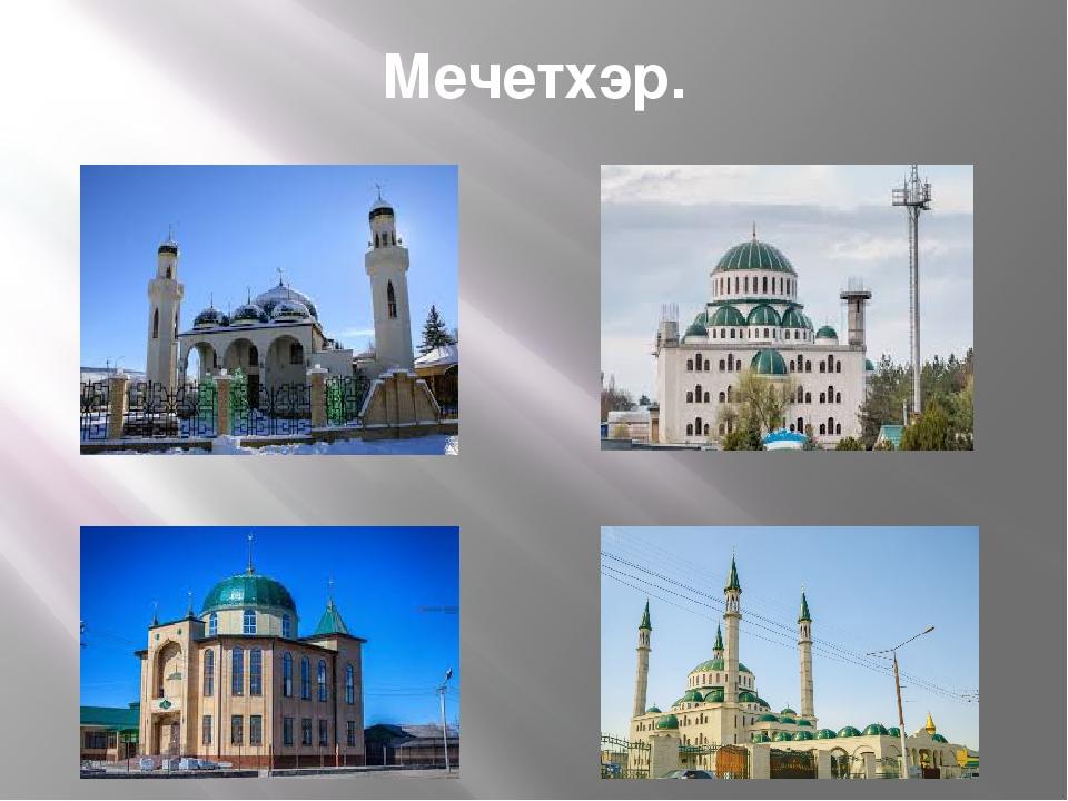 Мечетхэр.
