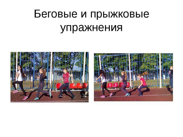 Беговые и прыжковые упражнения