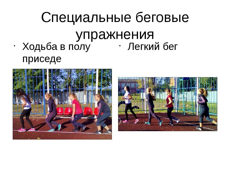 Специальные беговые упражнения Ходьба в полу приседе Легкий бег