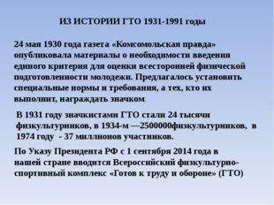 ИЗ ИСТОРИИ ГТО 1931-1991 годы По Указу Президента РФ с 1 сентября 2014 года в