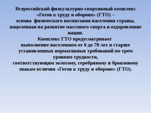 Всероссийский физкультурно-спортивный комплекс «Готов к труду и обороне» (ГТО