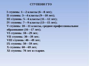 СТУПЕНИ ГТО I ступень: 1—2 классы (6—8 лет); II ступень: 3—4 классы (9—10 ле