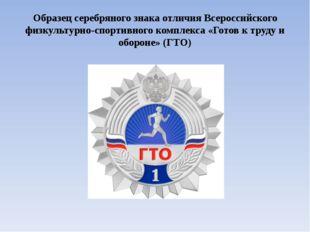 Образец серебряного знака отличия Всероссийского физкультурно-спортивного ком