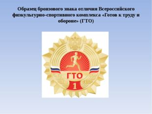 Образец бронзового знака отличия Всероссийского физкультурно-спортивного комп