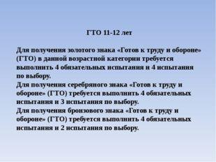 ГТО 11-12 лет Для получения золотого знака «Готов к труду и обороне» (ГТО) в