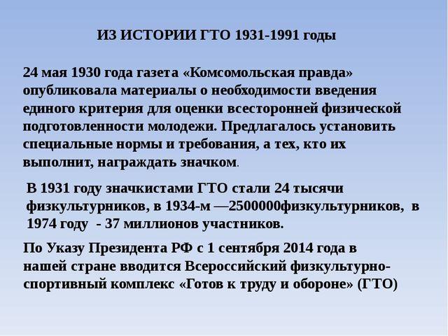 ИЗ ИСТОРИИ ГТО 1931-1991 годы По Указу Президента РФ с 1 сентября 2014 года в...