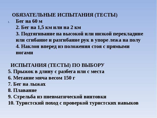 ОБЯЗАТЕЛЬНЫЕ ИСПЫТАНИЯ (ТЕСТЫ) Бег на 60 м 2. Бег на 1,5 км или на 2 км 3. П...