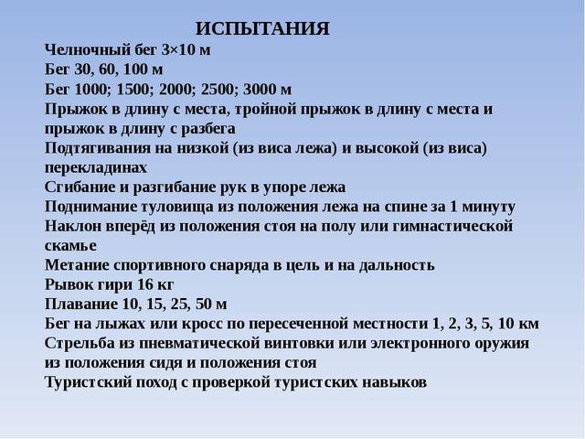 ИСПЫТАНИЯ Челночный бег 3×10 м Бег30, 60, 100 м Бег1000; 1500; 2000; 2500;...