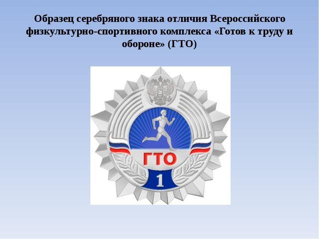 Образец серебряного знака отличия Всероссийского физкультурно-спортивного ком...
